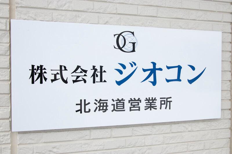 株式会社ジオコン 北海道営業所の求人情報